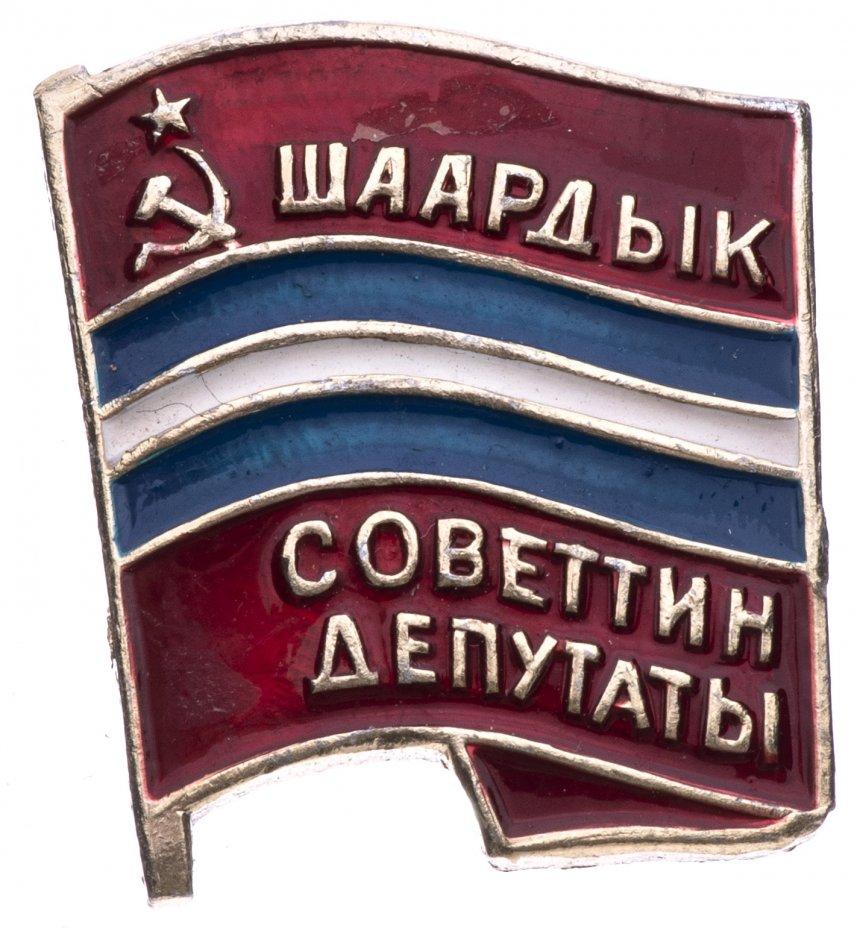 купить Знак Депутат Городского Совета Киргизской ССР (Разновидность случайная )