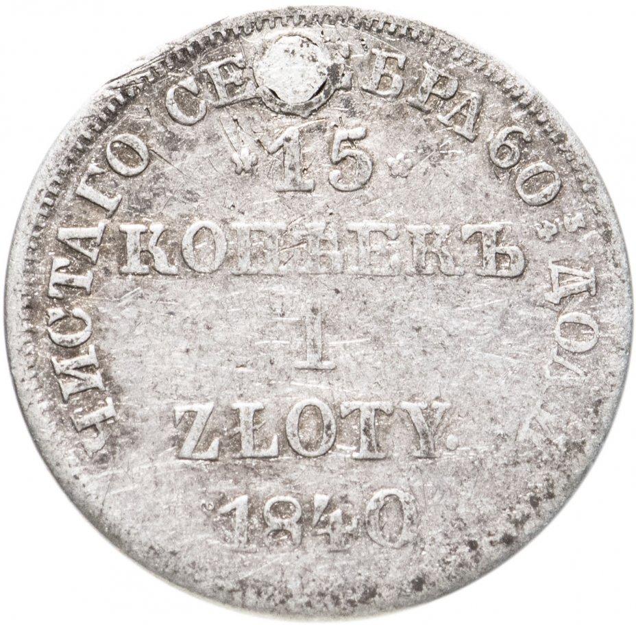 купить 15 копеек - 1 злотый 1840 НГ  русско-польские