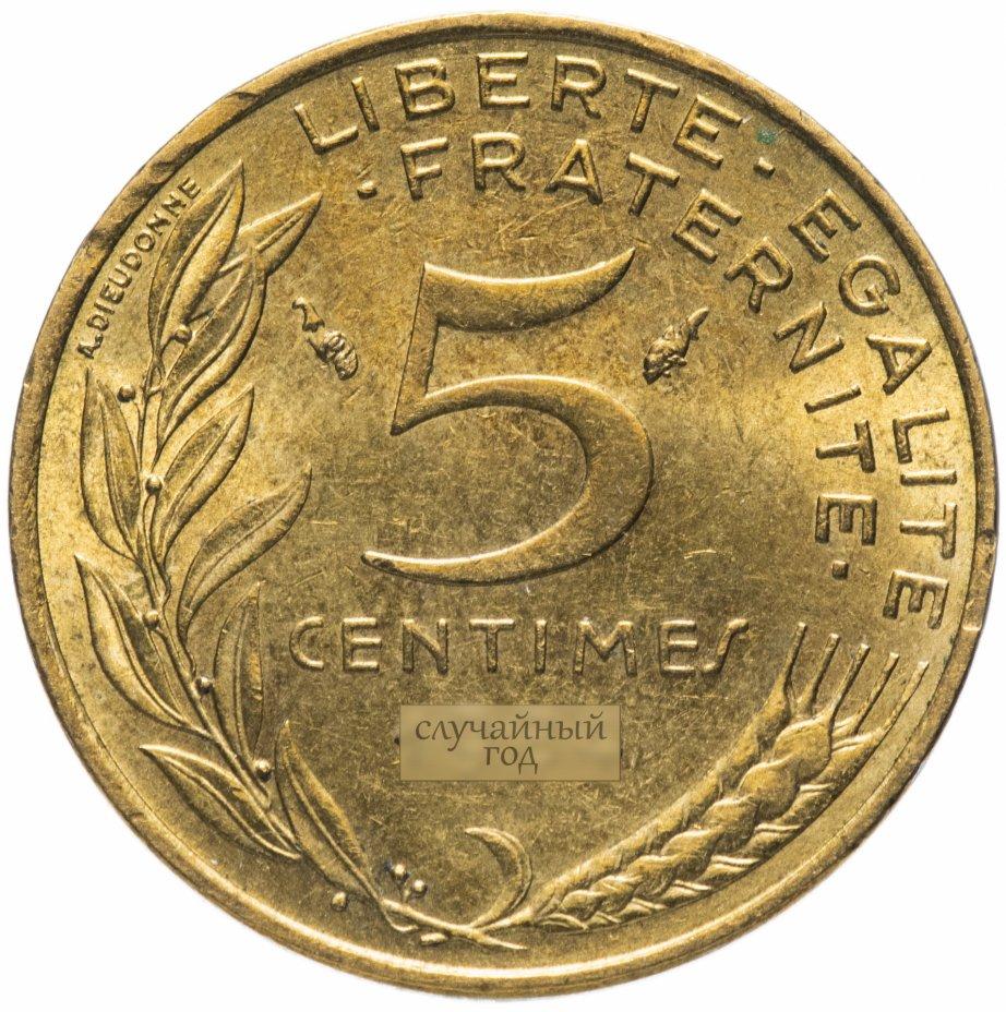 купить Франция 5 сантимов (centimes) 1966-2001 случайный год