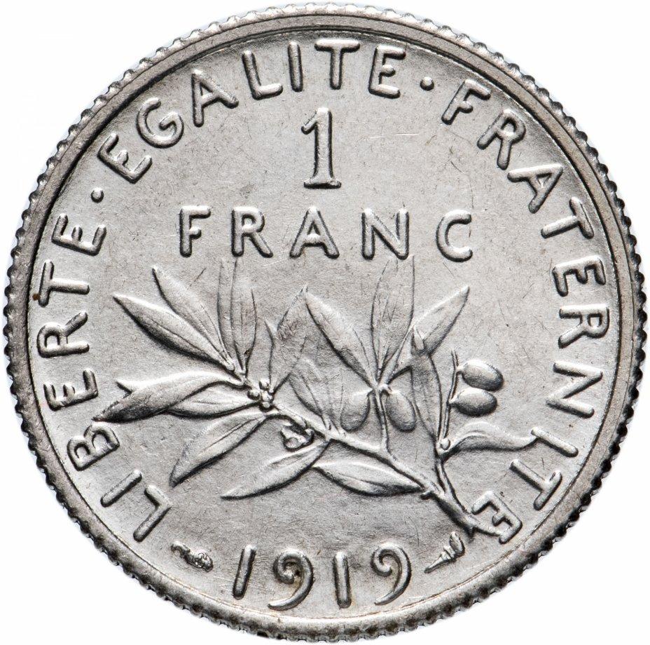 купить Франция 1 франк 1919