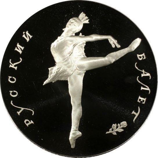купить 25 рублей 1990 года ЛМД балет Proof