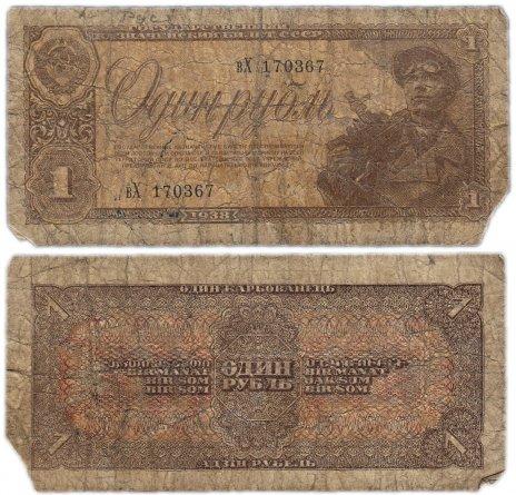купить 1 рубль 1938