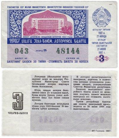 купить Лотерейный билет Узбекистан 30 копеек 1987 (3-й выпуск)