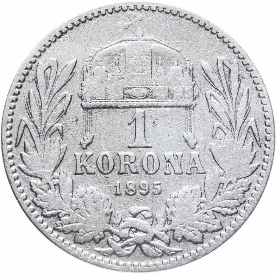 купить Австро-Венгрия 1 крона 1895 (монета для Венгрии)