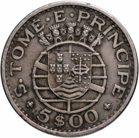 купить Сан-Томе и Принсипи 5 эскудо 1971