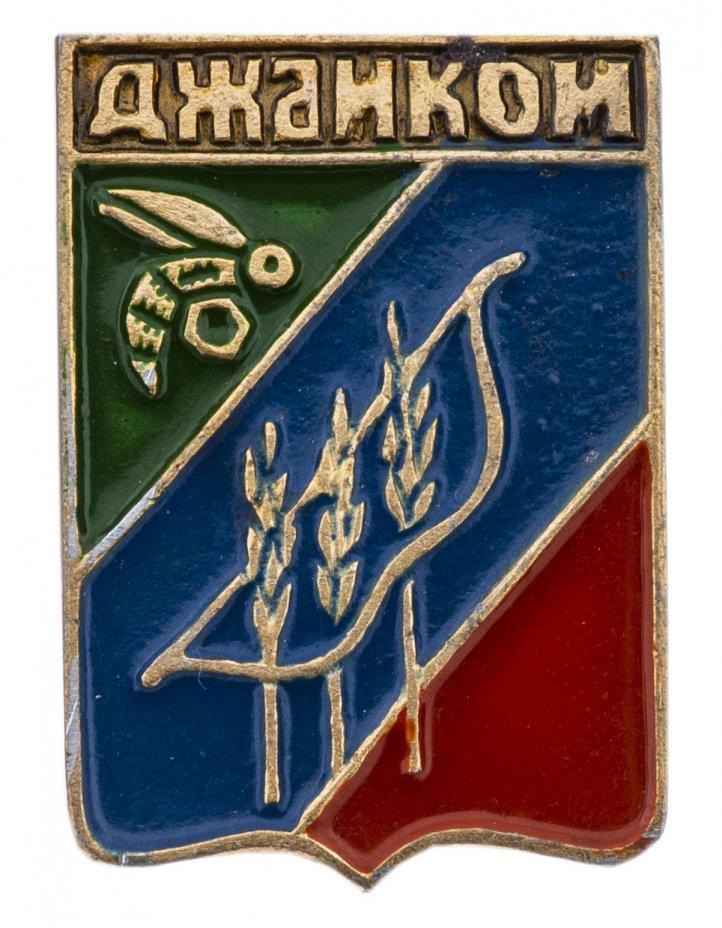 """купить Значок СССР """"Джанкой"""", серия """"Крымская серия"""",  герб, геральдика"""
