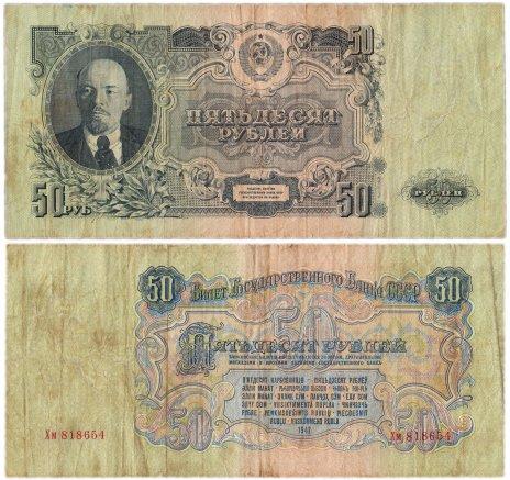 купить 50 рублей 1947 16 лент в гербе, 1-й тип шрифта, тип литер Большая/маленькая, В47.50.2А по Засько