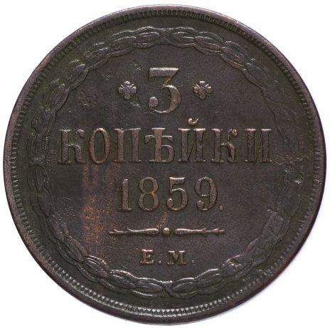 купить 3 копейки 1859 года ЕМ старого образца