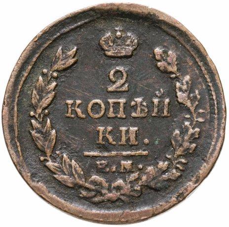 купить 2 копейки 1818 ЕМ-НМ