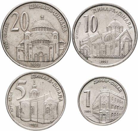 купить Сербия, набор из 4 монета 2003-2004 Архитектура
