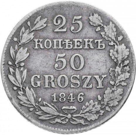 купить 25 копеек - 50 грошей 1846 MW  русско-польские