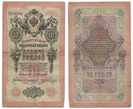 купить 10 рублей 1909 Коншин, кассир Софронов