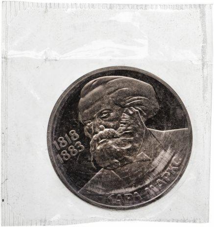 """купить 1 рубль 1983 """" 165 лет со дня рождения Карла Маркса"""" в запайке новодел"""