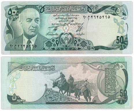 купить Афганистан 50 афгани 1973-77 (Pick 49a)