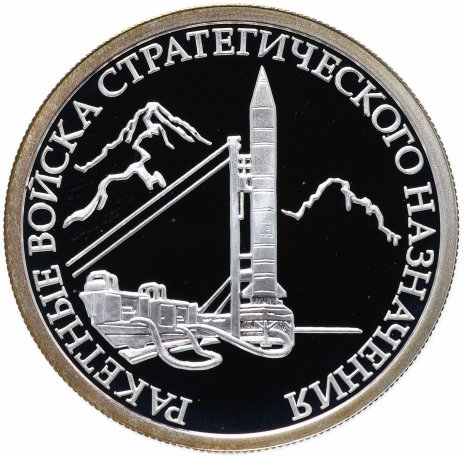 """купить 1 рубль 2011 ММД """"Ракетные войска стратегического назначения (РВСН): наземный ракетный комплекс Р-12"""""""
