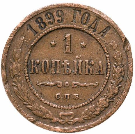 купить 1 копейка 1899 СПБ