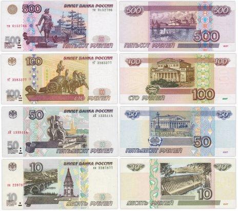 купить Полный набор банкнот образца 1997 года (модификация 2001) 10, 50, 100 и 500 рублей (4 боны) ПРЕСС