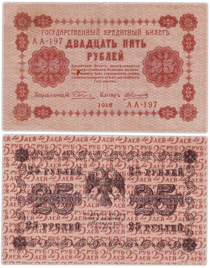 купить 25 рублей 1918 управляющий Пятаков, кассир Алексеев