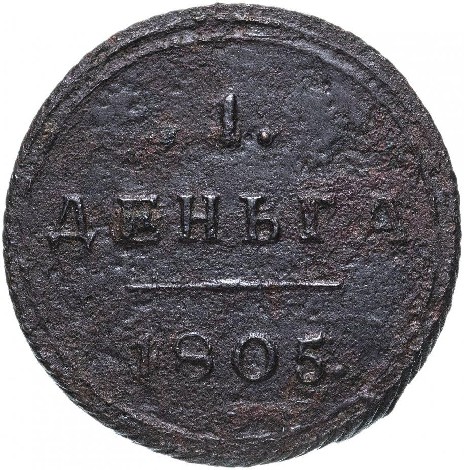 купить Деньга 1805 КМ