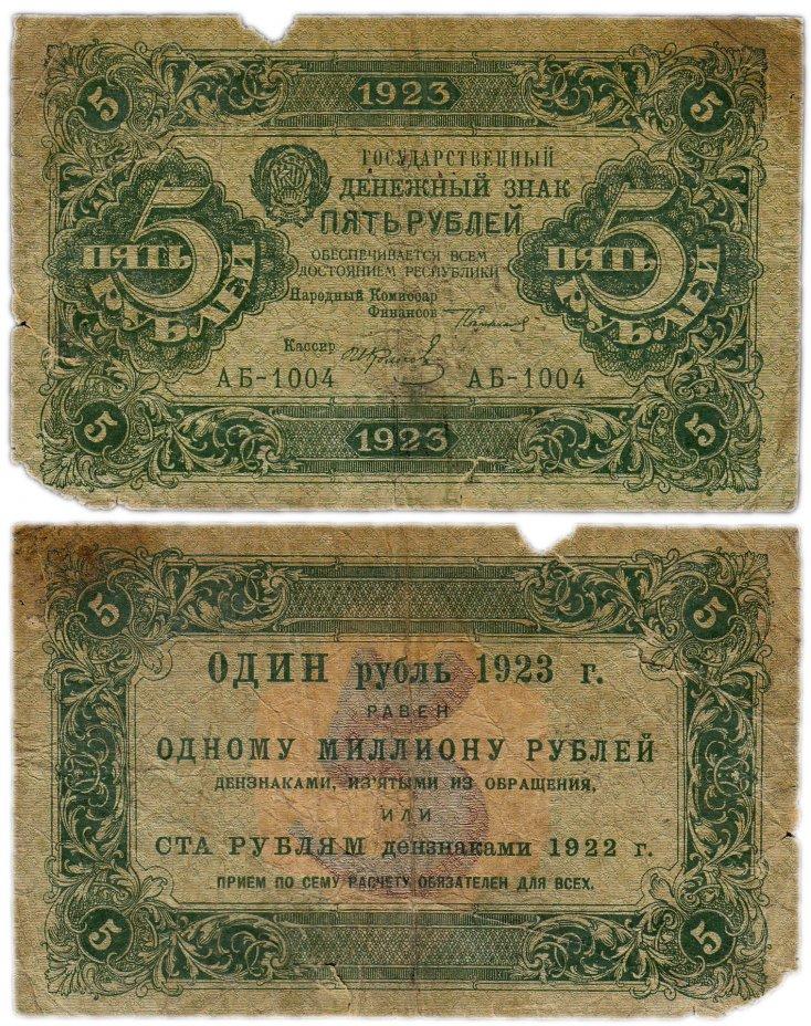 купить 5 рублей 1923 (1-й выпуск)