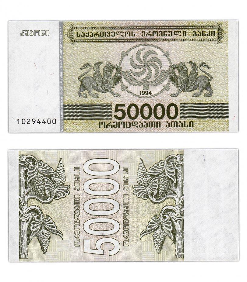 купить Грузия 50000 лари 1994 (Pick 48)
