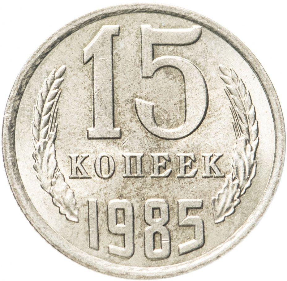 купить 15 копеек 1985