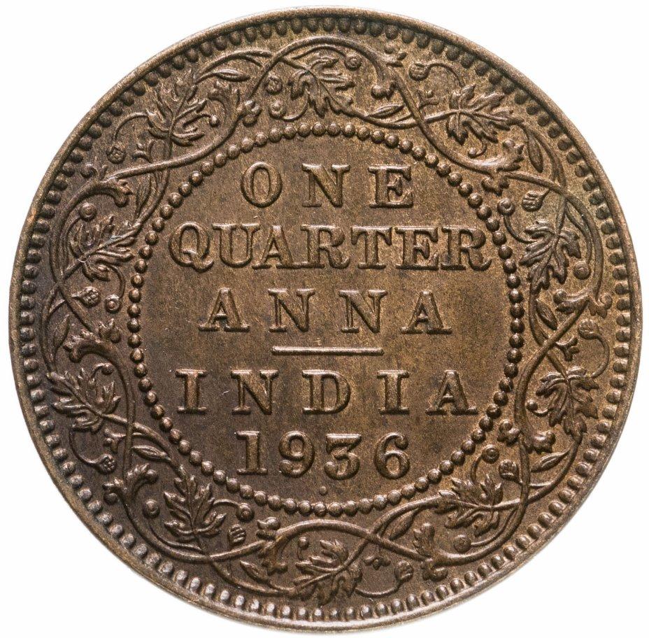 """купить Британская Индия 1/4 анны (anna) 1936 знак монетного двора: """"•"""" - Бомбей"""