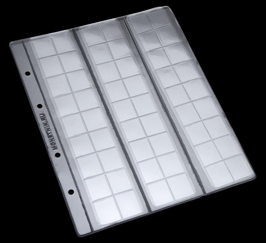 "купить Скользящие листы для монет серия ""Standard"" на 54 ячейки (25х24 мм), формат Оптима (Optima) 200х250 мм"