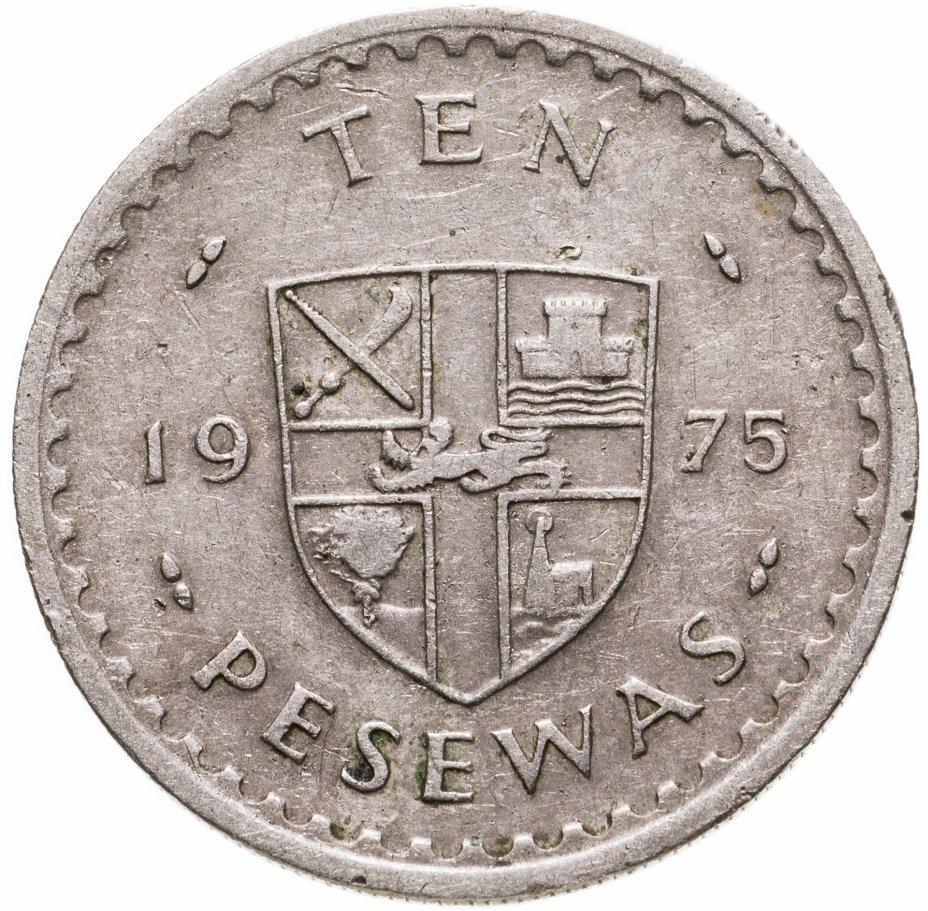 купить Гана 10 песев (pesewas) 1975