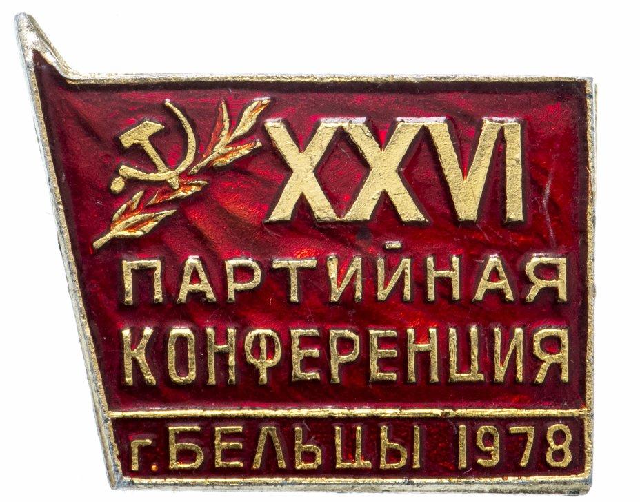 купить Знак 26 Партийная Конференция г. Бельцы 1978