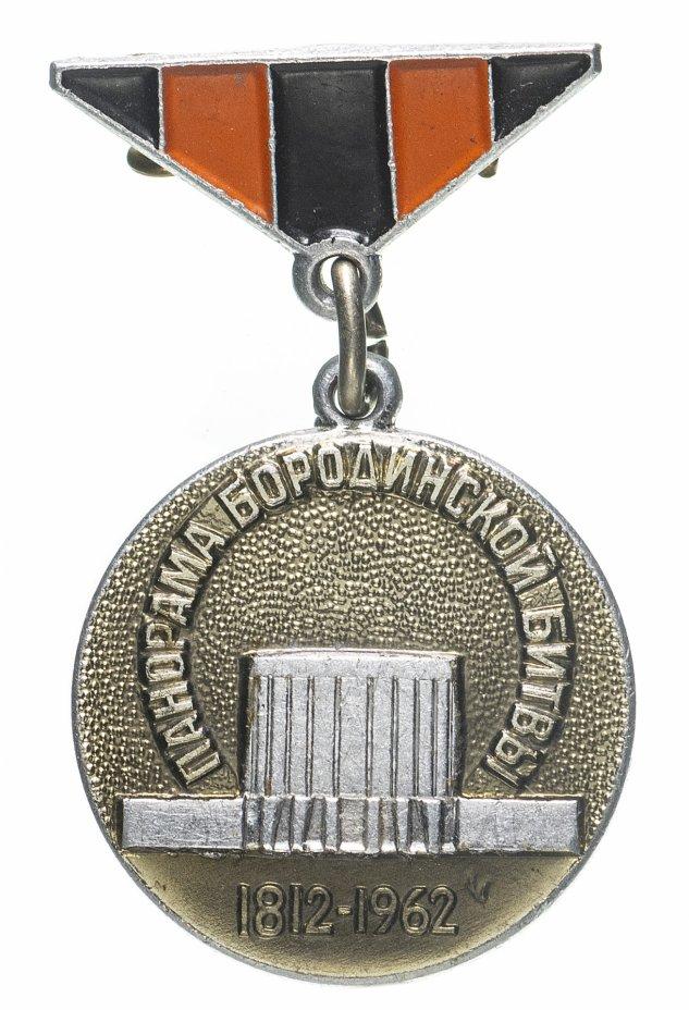 """купить Значок СССР, """"Панорама Бородинской битвы"""", Подвеска,  ММД"""