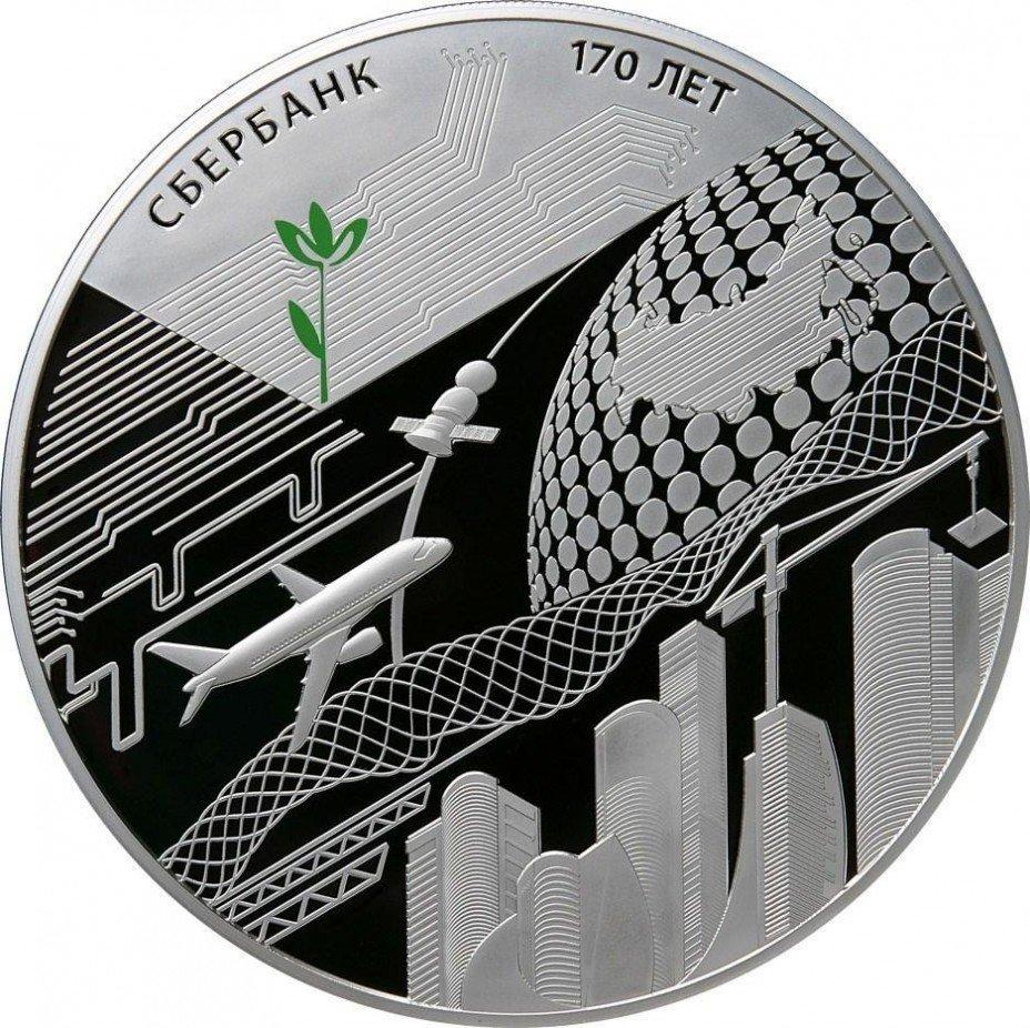 купить 100 рублей 2011 года СПМД Сбербанк Proof