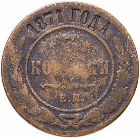купить 3 копейки 1871 года ЕМ