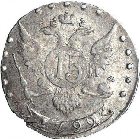 купить 15 копеек 1792 года СПБ