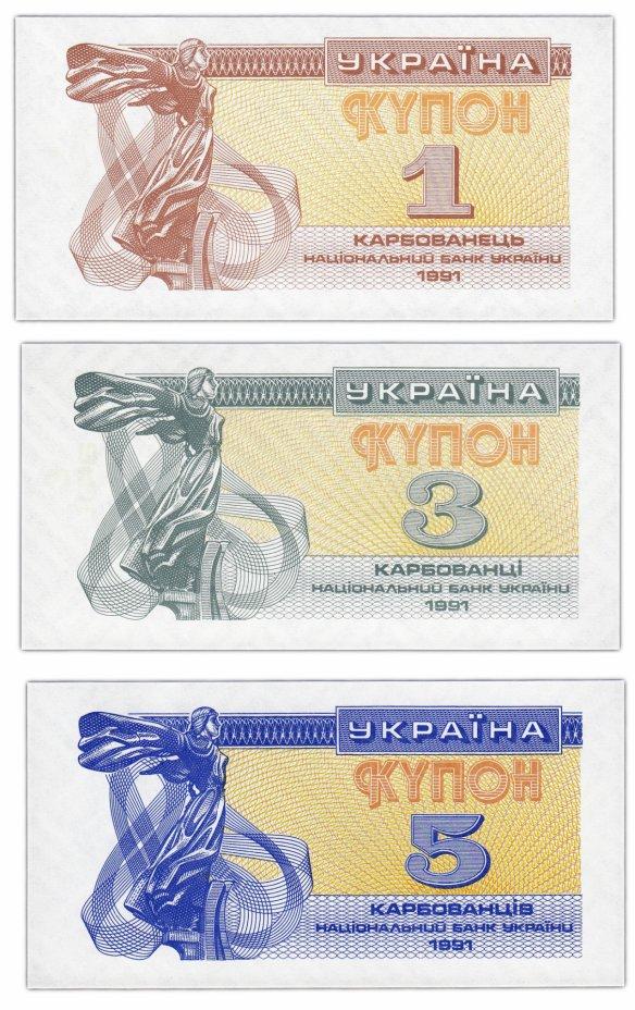 купить Украина набор из 3-х банкнот (1, 3 и 5 карбованцев) 1991