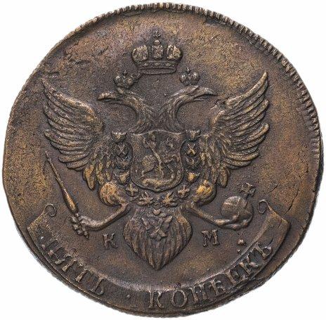 купить 5 копеек 1789 года КМ