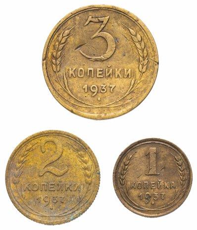 купить Набор монет 1937 года 1, 2 и 3 копейки (3 монеты)