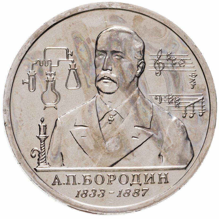 купить 1 рубль 1993 ММД 160-летие со дня рождения А.П.Бородина