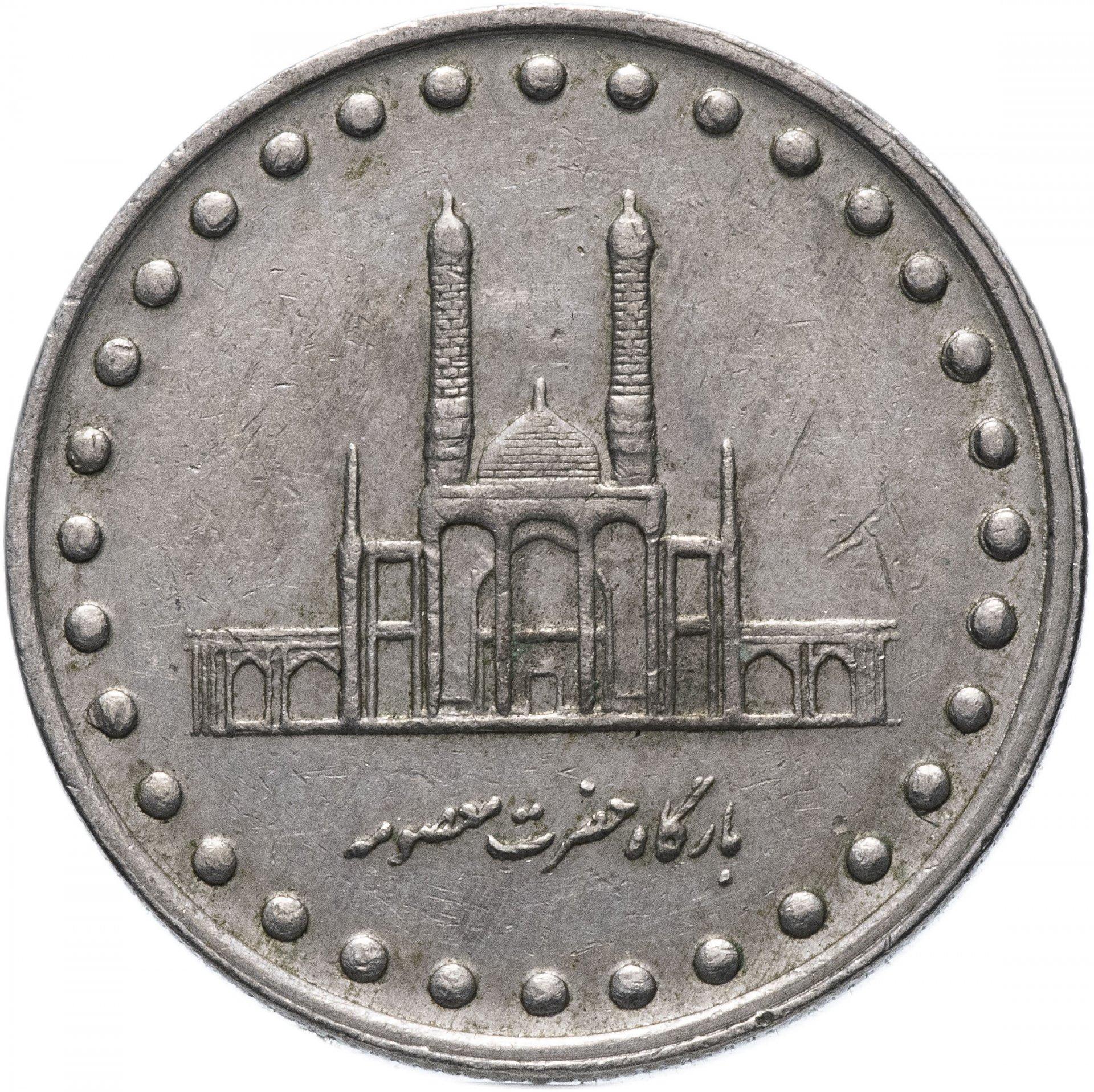 монеты ирана фото фото