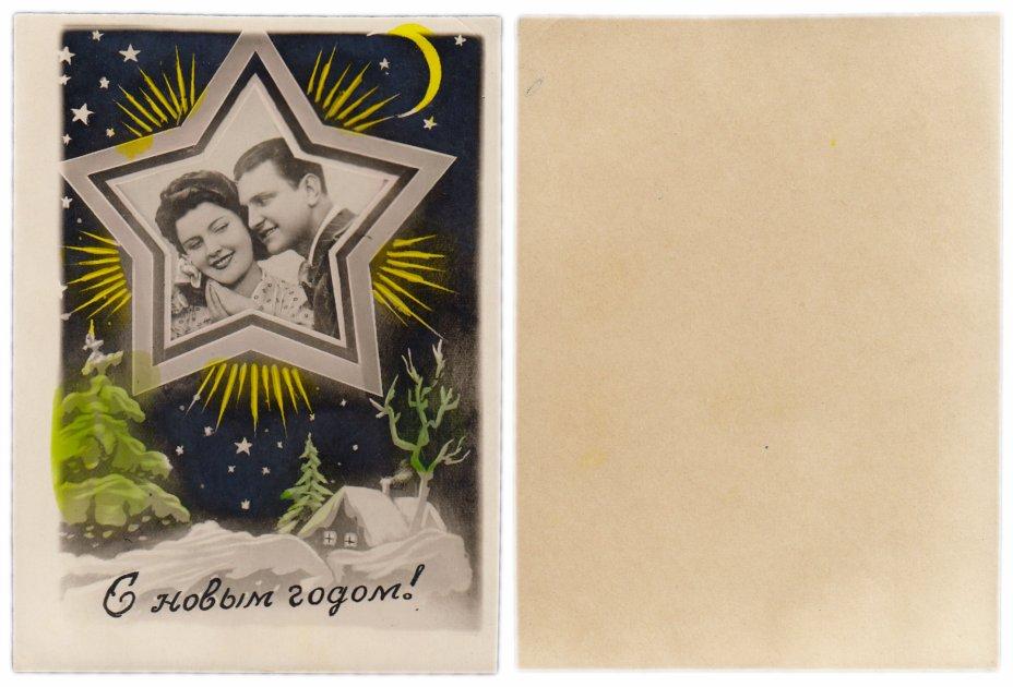 """купить Открытка (почтовое вложение) """"С Новым Годом"""" 40-е годы Самиздат"""