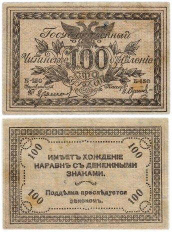 купить Чита (атаман Семенов) 100 рублей 1920