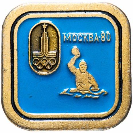 """купить Значок СССР 1980 г """"Олимпиада Москва 80, водное поло"""", булавка"""