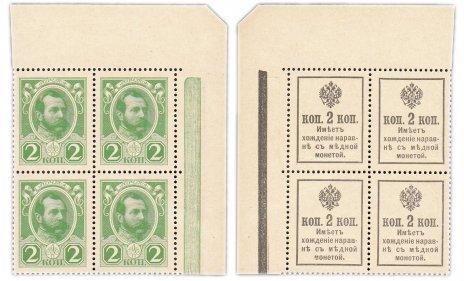 купить 2 копейки 1915 (1916) Деньги-Марки, 2-й выпуск,  без надпечатки, угловой квартблок  (Александр II) ПРЕСС