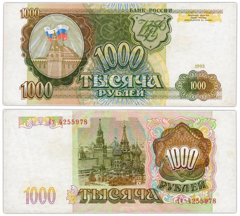 купить 1000 рублей 1993 тип литер Большая/маленькая, наклон звёздных дорожек водяного знака влево