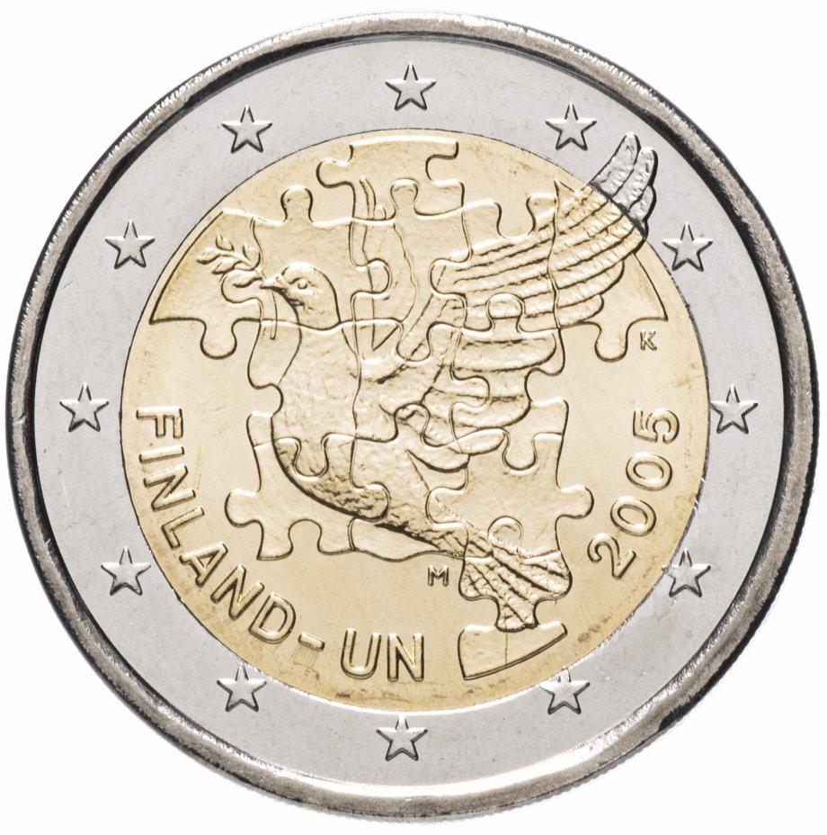 """купить Финляндия 2 евро 2005 """"60 лет образования ООН, 50 лет членства Финляндии в ООН"""""""