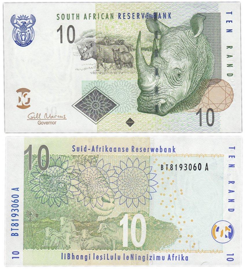 купить ЮАР 10 ранд 2005-2009 (Pick 128)