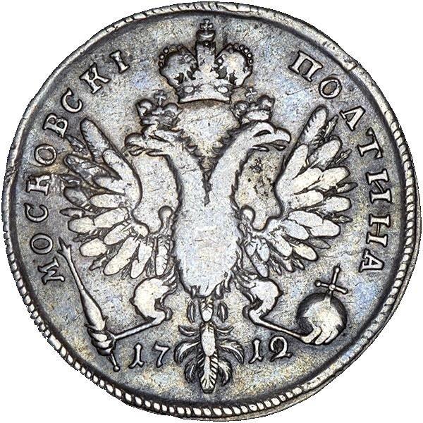 купить полтина 1712 года дата под орлом