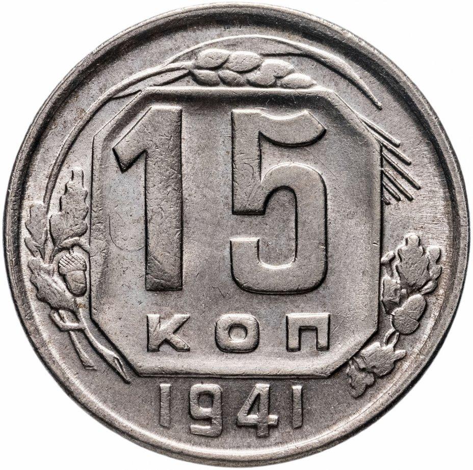 купить 15 копеек 1941 гладкий гурт