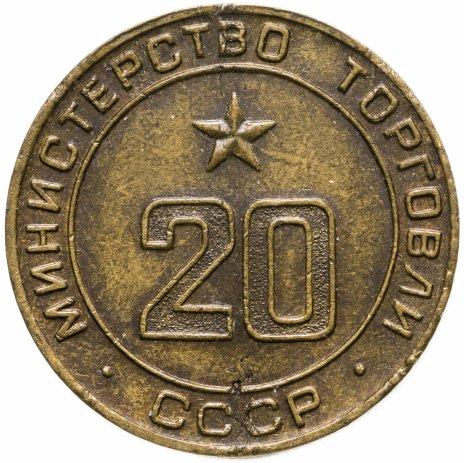 купить Жетон Министерство торговли СССР №20