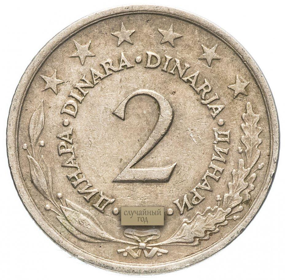 купить Югославия 2 динара (dinara) 1971-1981, случайная дата